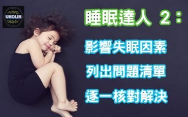 睡眠-達人-睡覺-品質-效率-改善-失眠-失調-睡不著-問題-困擾-健康-負面-影響-因素-原因-清單-更新-身心-身體-心理-醫療-保健-養生-日常-生活-規律-個人-居家-環境-臥室-床鋪-枕頭-棉被-眼罩-耳罩-關鍵