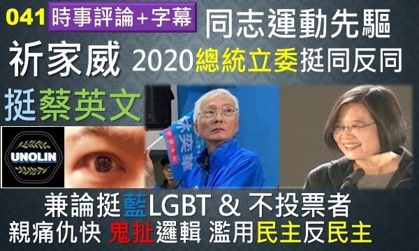 祈家威-蔡英文-2020-總統-選舉-當選-連任-林昶佐-蔣萬安-吳怡農-林奕華-林郁方-賴士葆-民進黨-國民黨-立委-藍甲-LGBT-同志-平權-同性戀-婚姻-同婚-專法-亞洲-國家-第一-彩虹旗-投票率-選民-挺同-反同