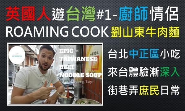 ROAMING COOK-英國人-劉山東-牛肉麵-台北-台灣-美食-料理-餐飲-小吃-觀光-食記-2017年-國外-廚師-情侶-雙人-自由行-外國人-訪台-旅遊-VLOG-系列-旅行-遊記-影片-視頻