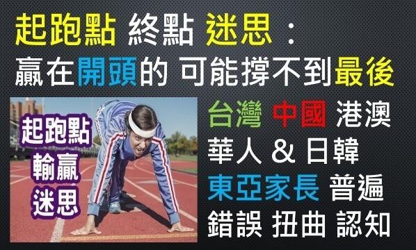 起跑點-終點-迷思-華人-台灣人-家長-中國人-亞洲-家庭-教育-揠苗助長-虎媽-虎爸