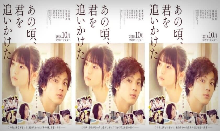 那些年-我們一起追的女孩-日本版-山田裕貴-齋藤飛鳥-主演-電影-海報