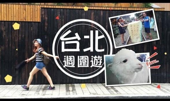 香港-女孩-小圓-SIUCIRCLE-台北-新北市-2016年-自由行-地熱谷-降落傘-草泥馬-餐廳