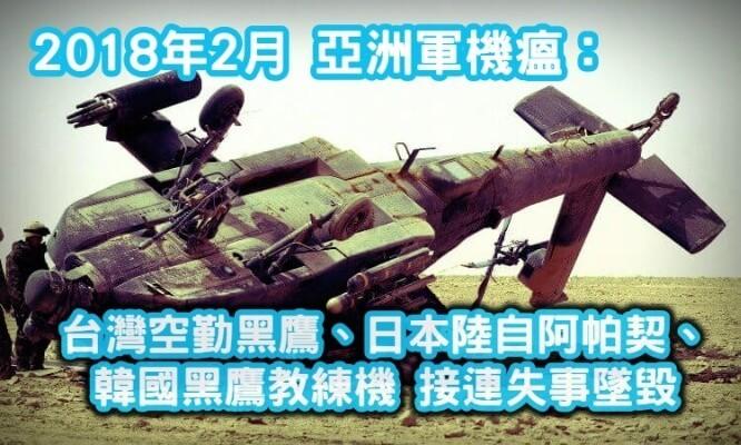 阿帕契-APACHE-LONGBOW-戰鬥-直昇機-AH64-長弓-UH60-BLACK HAWK-T50-黑鷹-BLACK EAGLE-教練機-戰鬥機-日本-陸上-自衛隊-陸自-台灣-韓國-飛機-機瘟-空勤總隊-搜救-直升機-空軍-飛行-表演隊-亞洲-軍機