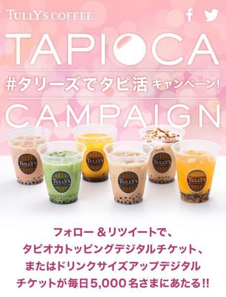 alt=tullys-coffee-japan-tapioca-drinks