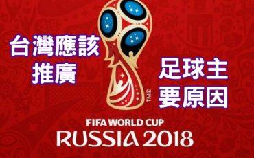 台灣-推廣-足球-主要-原因-必要