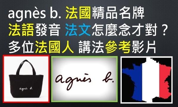 AGNES B-法國-法蘭西-法語-發音-法文-講法-念法-正確-唸法-真正-真實-怎麼唸-最愛-品牌-名牌-廠牌-精品-流行-時尚-潮流-豪華-奢華-奢侈-奢侈品-高級-高端-高價-高檔-高貴-品味-尊貴-象徵-服飾-皮件-珠寶-皮鞋-手提包-富豪-富商-名流-名人-台語-閩南語-本土-母語-本土化-國際化-台灣-最強-最佳-武器-工具-外語-學習