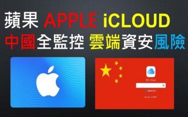 APPLE-蘋果-iCloud-雲端-硬碟-儲存-備份-淪陷-中國-魔掌-雲上貴州-強行-竊取-強國-客戶-隱私-個人-資料-受害者-微博-網頁-檢舉-證據-iPhone-iPad-iMac-MacBook-手機-平板-筆記型-電腦-使用者-個人-資料-中共-黨營-企業-共產黨-公司-完全-監控-個資-曝光-風暴-風險-政治-科技-新聞-評論-2018-UNOLIN