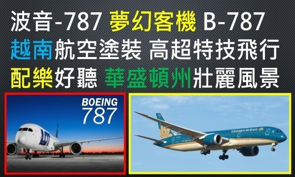 波音-BOEING-787-夢幻-客機-B787-DREAMLINER-垂直-起飛-美國-飛行員-機長-駕駛-飛行-航行-特技-越南-航空-公司-企業-飛機-航太-機身-塗裝-好聽-配樂-音樂-歌曲-背景-法國-巴黎-航空展-展示-噴射-引擎-民航機-表演-角度-高超-技術-西雅圖-美國-華盛頓州-壯麗-天然-美景-風景-景色-全球-經典-廣告-宣傳-影片-系列