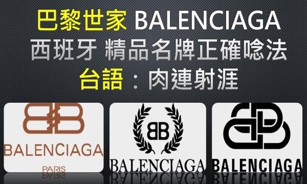 BALENCIAGA-巴黎世家-西班牙-精品-名牌-品牌-時尚-服飾-皮包-洋裝-皮鞋-正確-西班牙語-發音-西班牙文-巴斯克-念法-講法-台語-母語-本土-國語-北京話-國際化-連勝文-肉連射涯-肉連射牙
