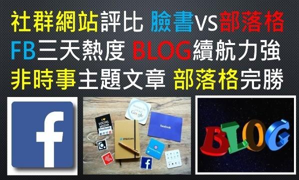 部落格-臉書-FB-FACEBOOK-面子書-YOUTUBE-YT-IG-INSTAGRAM-PTT-TWITTER-推特-社群-網站-評比-比較-直播-平台-部落客-讀者-點閱-數量-累積-觀察-網路-網站-續航力-影響力-觸及-範圍-文章-短線-長線-短期-長期-三天-時效-熱度-交際圈-人數-因素-個人-知名度-前提-能見度