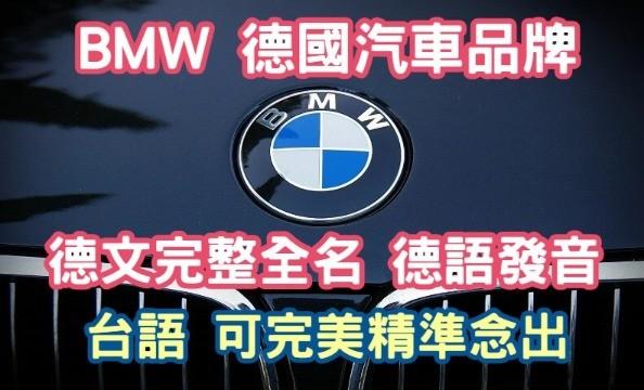 MW-德國-汽車-轎-車跑車-BAYERISCHE-MOTOREN-WERKE-BMV-德語-德文-德意志-巴伐利亞-高級-高檔-品牌-名牌-廠牌-豪華-奢侈-流行-時尚-富豪-炫富-精品-頂級-工藝-發音-唸法-念法-講法-說法-怎麼念-怎麼說-怎麼講-怎麼唸-台語-母語-閩南語-本土化-國際化-本土-國際-外語-學習-武器-工具-最佳-最強-最棒-最好