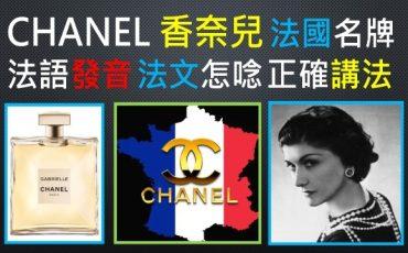 香奈兒-CHANEL-法國-法蘭西-法語-發音-法文-講法-念法-正確-唸法-真正-真實-怎麼唸-最愛-品牌-名牌-廠牌-精品-流行-時尚-潮流-豪華-奢華-奢侈-奢侈品-高級-高端-高價-高檔-高貴-品味-尊貴-象徵-服飾-皮件-珠寶-皮鞋-手提包-富豪-富商-名流-名人-台語-閩南語-本土-母語-本土化-國際化-台灣-最強-最佳-武器-工具-外語-學習