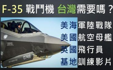 F35-台灣-空軍-戰鬥機-美國-海軍-陸戰隊-英國-飛行員-航空母艦-基地-訓練-影片-閃電II-匿蹤-隱形-戰鬥機-FA18-大黃蜂-AV8-獵鷹-攻擊機-EA6-徘徊者式-電子-作戰機-短場-起飛-垂直-起降-多用途-UNOLIN-軍事-戰鬥-武器-戰爭-採購-購買-需求-可能性