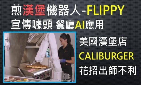 美國-加州-快餐店-漢堡店-餐廳-餐飲業-廚師-機器人-料理-肉排-漢堡肉-漢堡-機械人-員工-FLIPPY-FIRE-炒魷魚-解雇-失業-能力-技術-先進-進化-新生代-人工-智慧-操作-休假-未來-復仇-競爭-人類-工作-產業-職場-UNOLIN-科技-新聞評論-2018-2018年