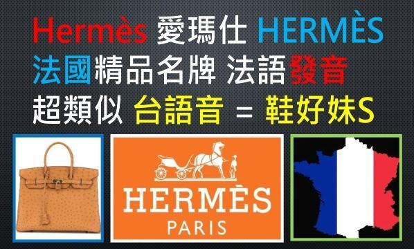 愛馬仕-HERMÈS-法國-法蘭西-法語-發音-法文-講法-念法-正確-唸法-真正-真實-怎麼唸-最愛-品牌-名牌-廠牌-精品-流行-時尚-潮流-豪華-奢華-奢侈-奢侈品-高級-高端-高價-高檔-高貴-品味-尊貴-象徵-服飾-皮件-珠寶-皮鞋-手提包-富豪-富商-名流-名人-台語-閩南語-本土-母語-本土化-國際化-台灣-最強-最佳-武器-工具-外語-學習