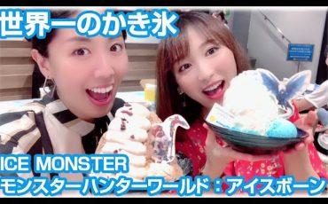 ICE MONSTER-美女-日本-表參道-東京-大阪-魔物獵人世界-電玩-遊戲-主題-限定-冰品-甜點-刨冰