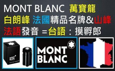 MONT BLANC-萬寶龍-白朗峰-法國-法蘭西-法語-發音-法文-講法-念法-正確-唸法-真正-真實-怎麼唸-最愛-品牌-名牌-廠牌-歐洲-阿爾卑斯山-山峰-勃朗峰-最高峰-鋼筆-香水-精品-流行-時尚-潮流-豪華-奢華-奢侈-奢侈品-高級-高端-高價-高檔-高貴-品味-尊貴-象徵-富豪-富商-名流-名人-台語-閩南語-本土-母語-本土化-國際化-台灣-最強-最佳-武器-工具-外語-學習