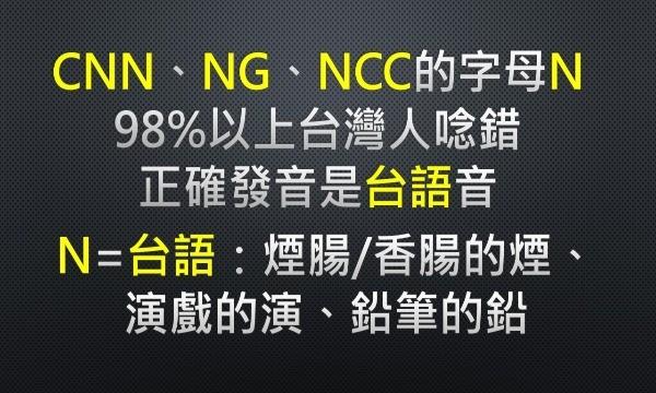 N-字母-英語-唸法-發音-正確-台語-演-煙-鉛