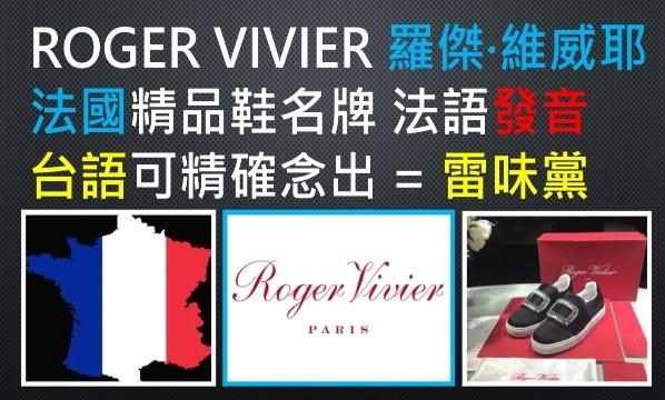 ROGER VIVIER-羅傑維威耶-RV-法國-法蘭西-法語-發音-法文-講法-念法-正確-唸法-真正-真實-怎麼唸-最愛-品牌-名牌-廠牌-精品-流行-時尚-潮流-豪華-奢華-奢侈-奢侈品-高級-高端-高價-高檔-高貴-品味-尊貴-象徵-女鞋-皮鞋-高跟鞋-富豪-富商-名流-名人-台語-閩南語-本土-母語-本土化-國際化-台灣-最強-最佳-武器-工具-外語-學習