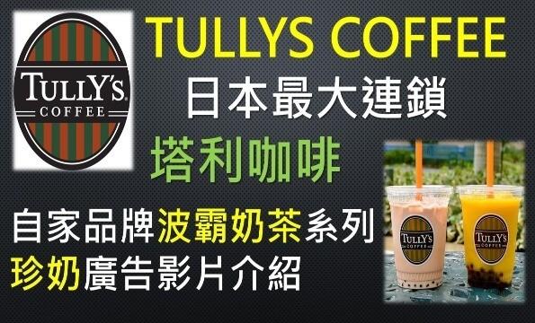 日本-塔利-咖啡-波霸-珍奶-廣告-CM-珍珠-奶茶-新產品-TULLY'S COFFEE-美國-西雅圖-連鎖-品牌-咖啡店-タピオカ-タピ活
