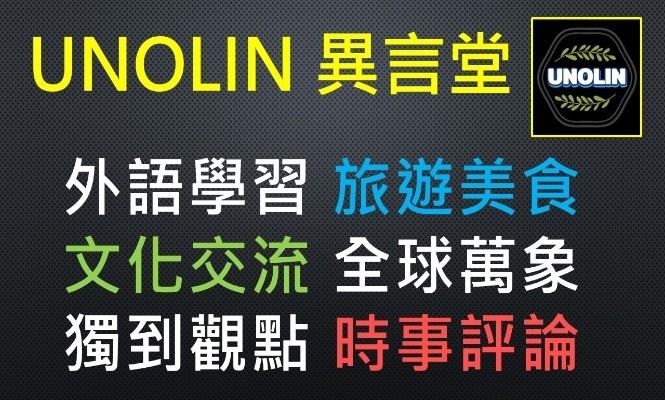 UNOLIN-異言堂-WP-替代-精選圖