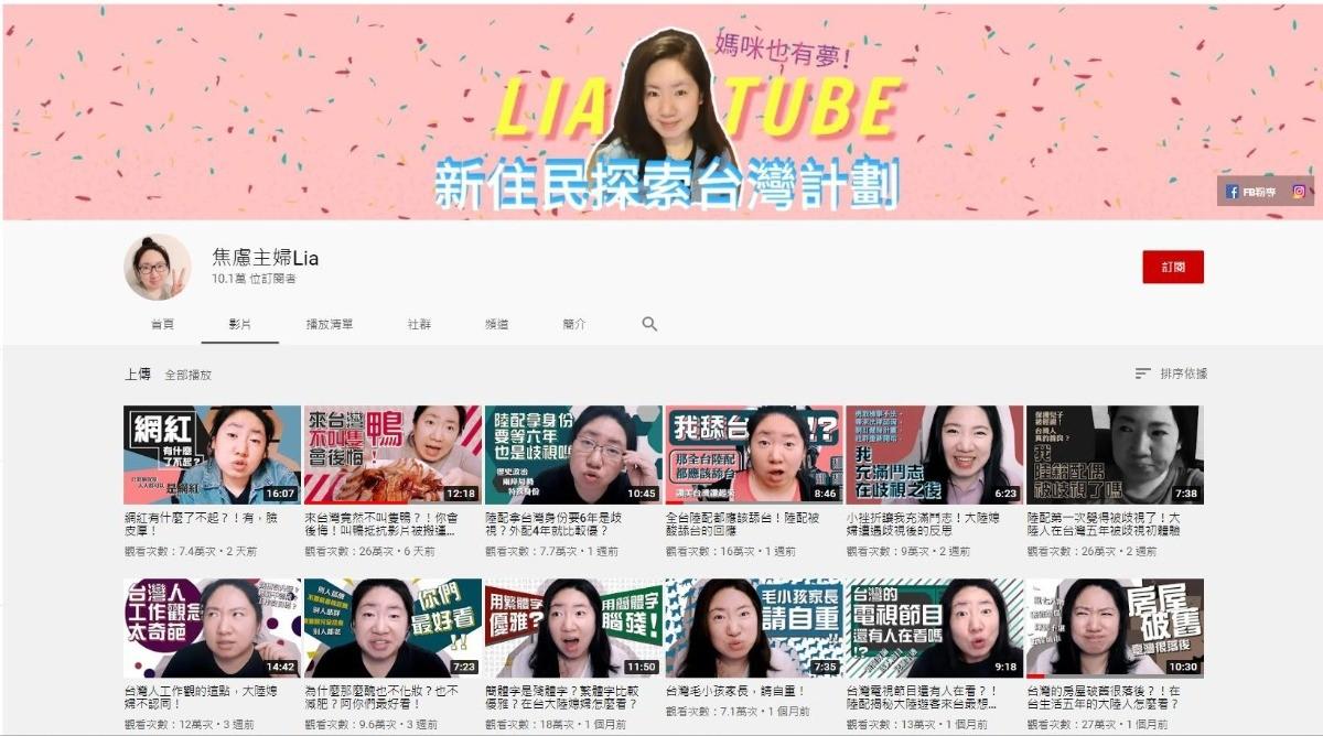 LIA-中國-東北-大連-亞洲-女性-新住民-配偶-台灣