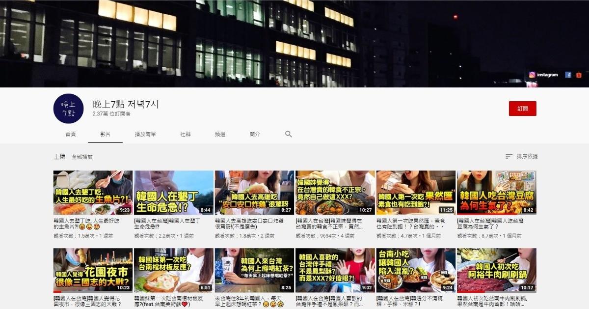 晚上7點-韓國-南韓-YOUTUBER-網紅-YTER-亞洲-女性-新住民-台灣-韓語-韓文-美食-旅遊