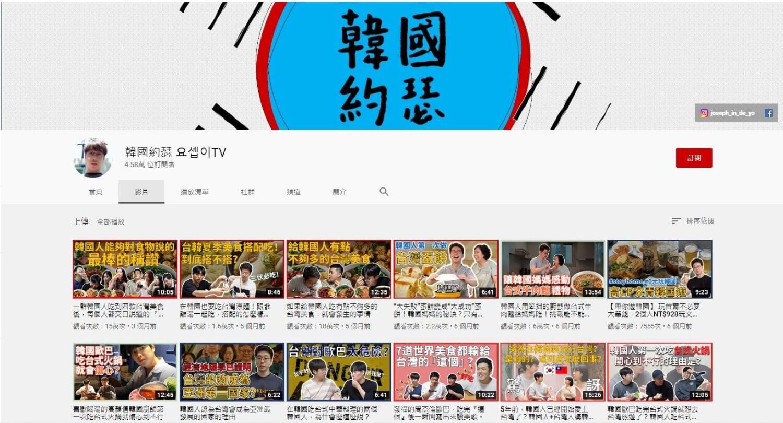 約瑟-韓國-南韓-YOUTUBER-網紅-YTER-亞洲-男性-台灣-韓語-韓文-美食-介紹