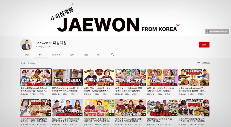 沈載鋺-JAEWON-韓國-南韓-YOUTUBER-網紅-YTER-亞洲-男性-台灣-韓語-韓文