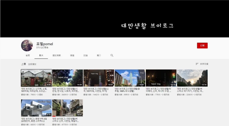 POMEL-韓國-南韓-YOUTUBER-網紅-YTER-亞洲-新住民-台灣-韓語-韓文