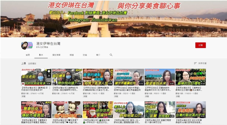 伊琳-香港-YOUTUBER-網紅-YTER-亞洲-女性-新住民-移民-配偶-結婚-依親-台灣