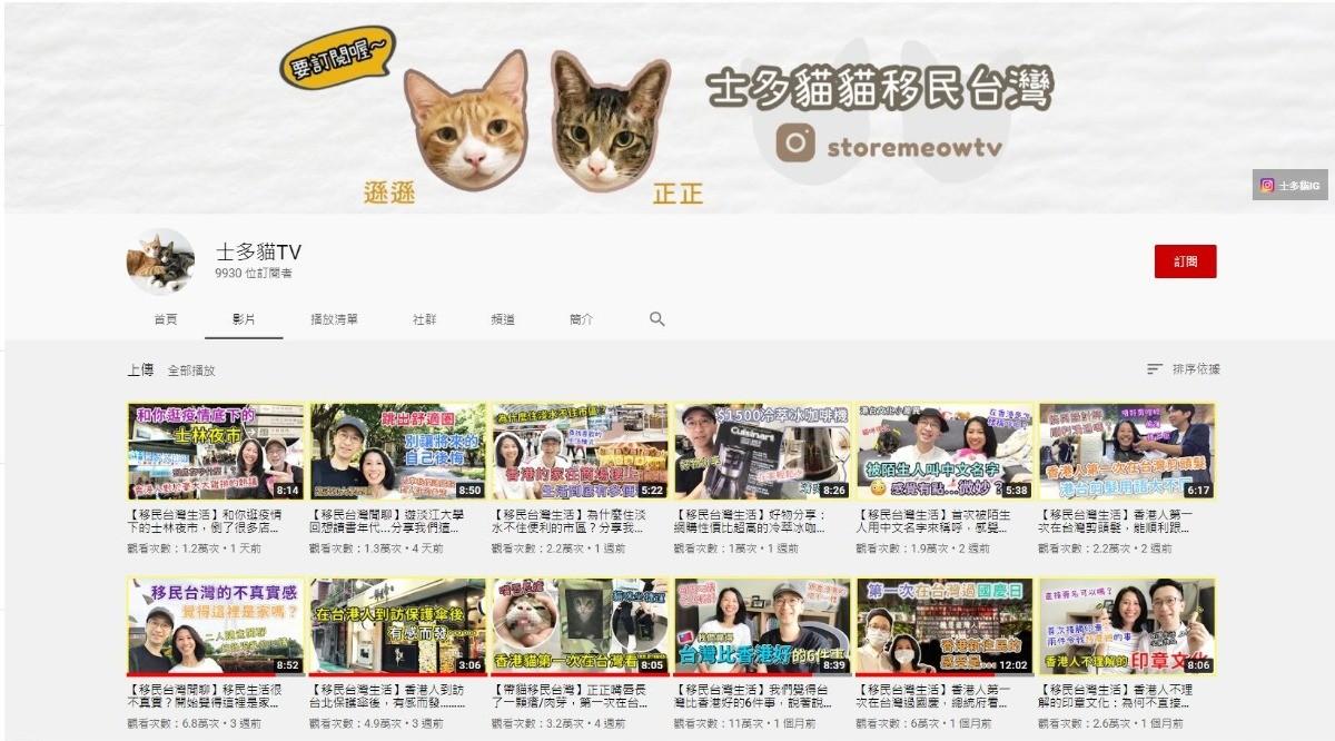 士多貓TV-ALAN-JOYS-香港-YOUTUBER-網紅-YTER-亞洲-新住民-移民-夫妻-台灣-寵物-貓