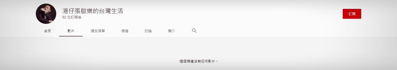 張啟樂-香港-YOUTUBER-網紅-YTER-亞洲-男性-新住民-台灣-粵語-演員-工作-演藝圈