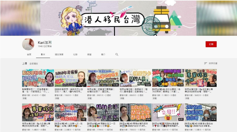 KARI-泇浰-香港-YOUTUBER-網紅-YTER-亞洲-女性-新住民-移民-護士-護理師-工作-台灣
