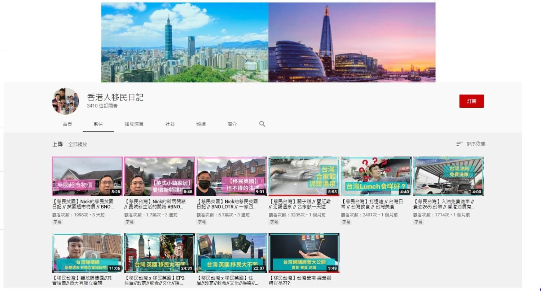 EDWARD-香港-YOUTUBER-網紅-YTER-亞洲-男性-新住民-全家-家庭-移民-投資-工作-開店-台灣