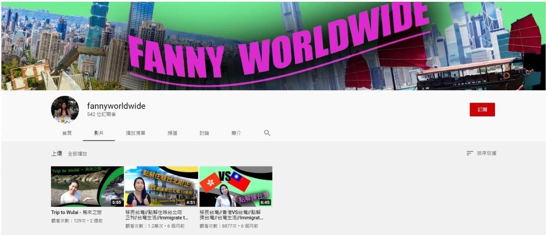 FANNY-香港-YOUTUBER-網紅-YTER-亞洲-女性-新住民-移民-德國人-配偶-結婚-投資-工作-開店-台灣