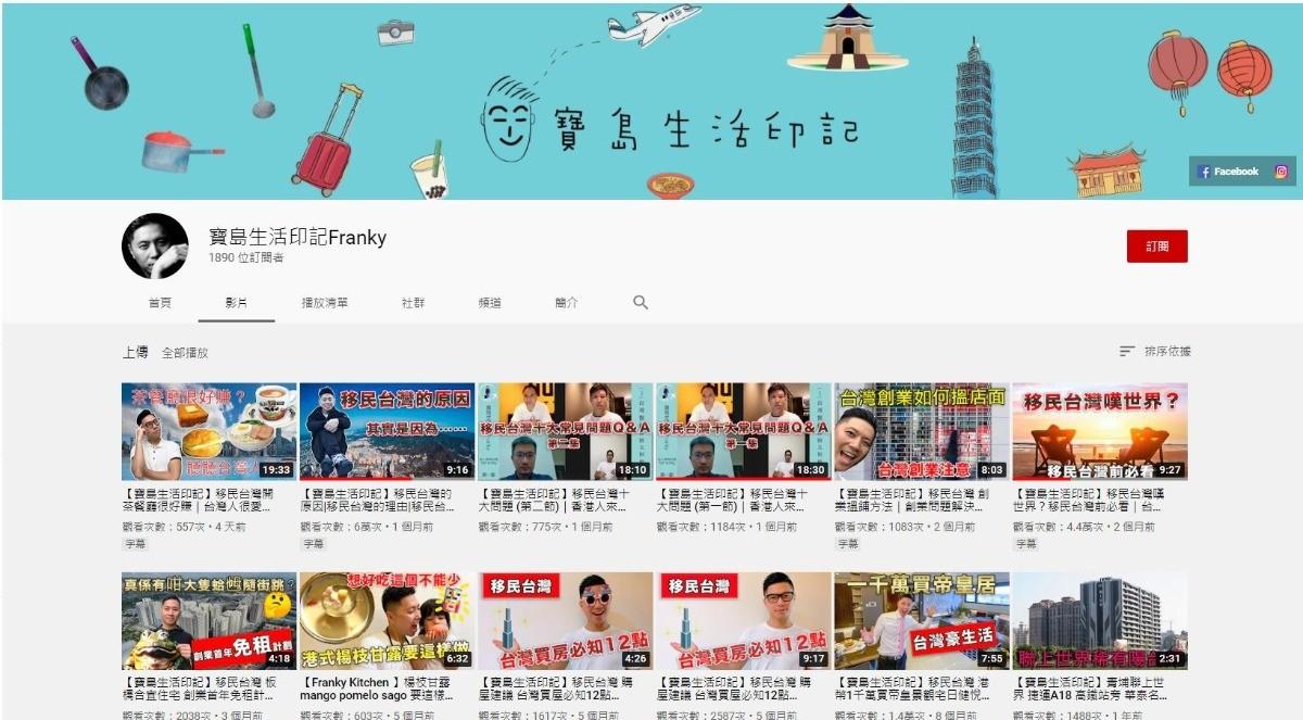 FRANKY-寶島-生活-印記-香港-YOUTUBER-網紅-YTER-亞洲-男性-新住民-移民-配偶-台灣