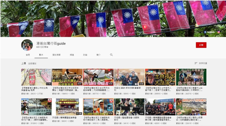 GILBERT-港爸-香港-YOUTUBER-網紅-YTER-亞洲-男性-新住民-移民-全家-家庭-投資-工作-開店-台灣