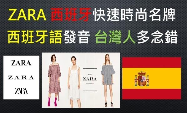 ZARA-西班牙-西班牙語-西語-發音-西文-西國-講法-念法-正確-唸法-真正-真實-怎麼唸-最愛-巴斯克-品牌-名牌-廠牌-精品-流行-國民-平價-快速-時尚-潮流-豪華-奢華-奢侈-奢侈品-高級-高端-高價-高檔-高貴-品味-尊貴-象徵-服飾-皮件-珠寶-皮鞋-手提包-富豪-富商-名流-名人-台語-閩南語-本土-母語-本土化-國際化-台灣-最強-最佳-武器-工具-外語-學習
